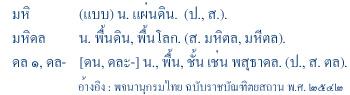 mahidol_meaning.jpg