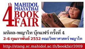 bookfair2009-pr_ss