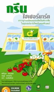greenhypermart