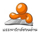 lib_read