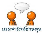 lib_talk