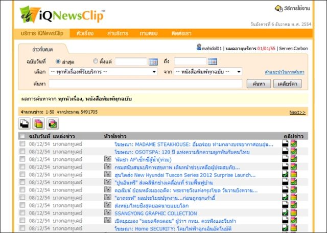รูปที่ ๑ : หน้าจอของ iQNewsClipping