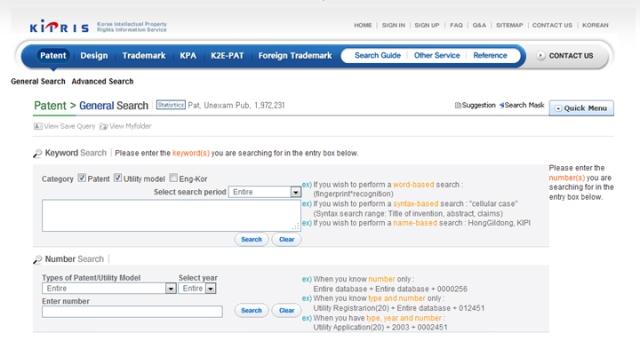 รูปที่ ๗ : หน้าเว็บไซต์การค้นหาสิทธิบัตรของประเทศเกาหลีเหนือ