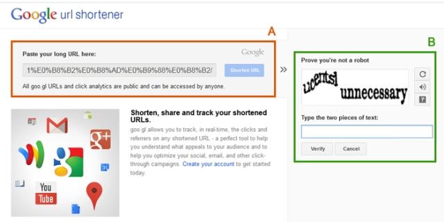รูปที่ ๒ : กรอก URL ที่ต้องการย่อลงไป