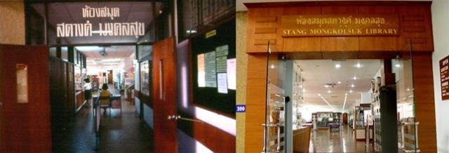 ความแตกต่าง ห้องสมุดในยุคแรกกับยุคปัจจุบัน